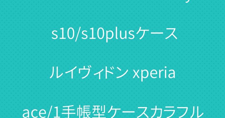 シンプルブランド Galaxy s10/s10plusケース ルイヴィドン xperia ace/1手帳型ケースカラフル