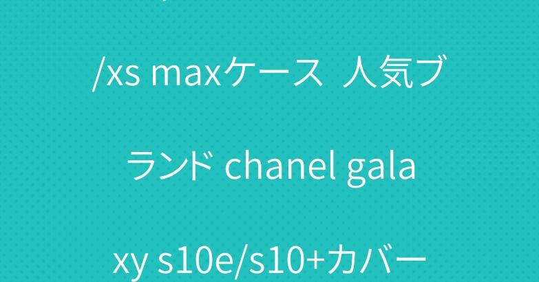 シャネル  iPhone xr/xs maxケース  人気ブランド chanel galaxy s10e/s10+カバー  レデイース愛用