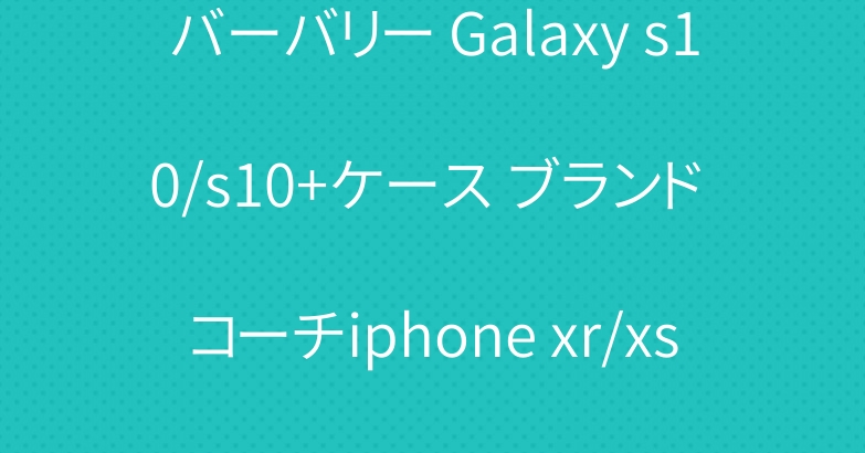 バーバリー Galaxy s10/s10+ケース ブランド コーチiphone xr/xs maxケース 復古風