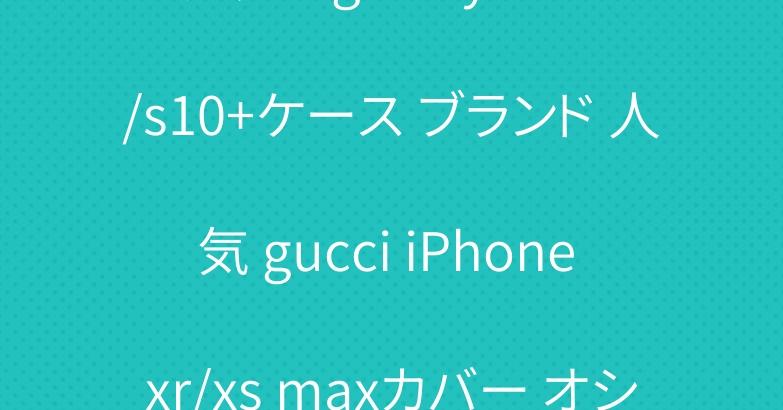 グッチ galaxy s10e/s10+ケース ブランド 人気 gucci iPhone xr/xs maxカバー オシャレ手帳型