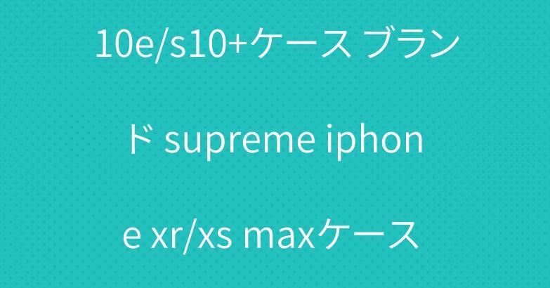 シュプリーム galaxy s10e/s10+ケース ブランド supreme iphone xr/xs maxケース xperia 1/Aceケース カード入れ