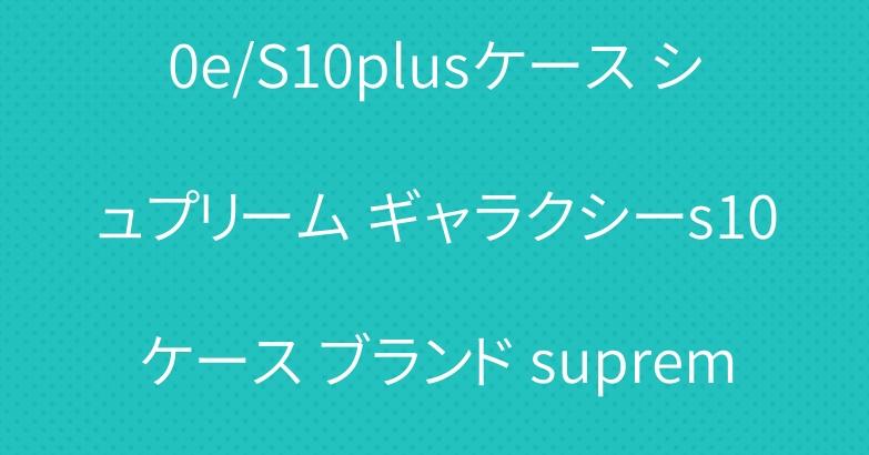 オシャレ  Galaxy S10e/S10plusケース シュプリーム ギャラクシーs10ケース ブランド supreme iphone xs maxケース カード入れ