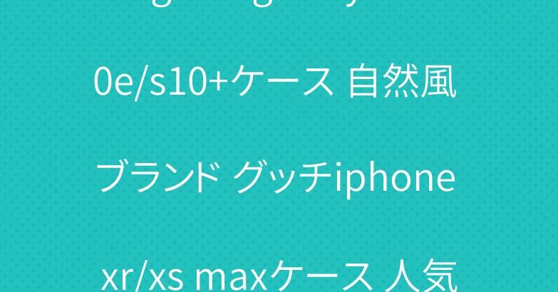 gucci galaxy s10e/s10+ケース 自然風 ブランド グッチiphone xr/xs maxケース 人気 ジャケット カード入れ