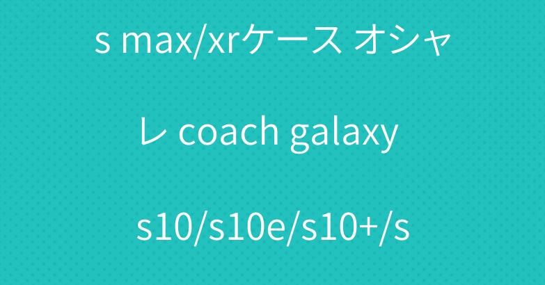 コーチ iPhone xs/xs max/xrケース オシャレ coach galaxy s10/s10e/s10+/s9 plusカバー カード入れ オシャレ手帳型