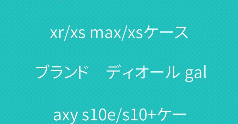 個性 Dior iPhone xr/xs max/xsケース ブランド ディオール galaxy s10e/s10+ケース 男女兼用