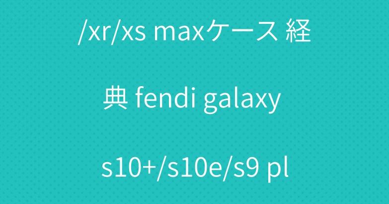 フェンデイ iphone xs/xr/xs maxケース 経典 fendi galaxy s10+/s10e/s9 plusケース 人気 刺繍 ジャケット