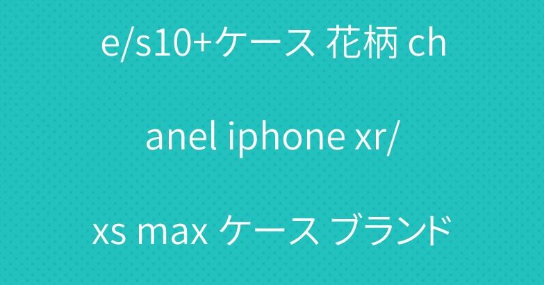 シャネル galaxy s10e/s10+ケース 花柄 chanel iphone xr/xs max ケース ブランド Xperia Ace/1ケース 綺麗ジャケット