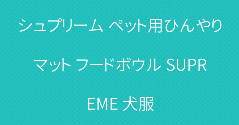 シュプリーム ペット用ひんやりマット フードボウル SUPREME 犬服