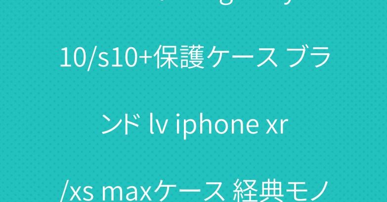 ルイヴィドン galaxy s10/s10+保護ケース ブランド lv iphone xr/xs maxケース 経典モノグラム ストラップ付き