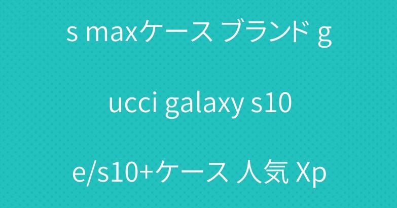 グッチ iphone xr/xs maxケース ブランド gucci galaxy s10e/s10+ケース 人気 Xperia Ace/1手帳型ケース
