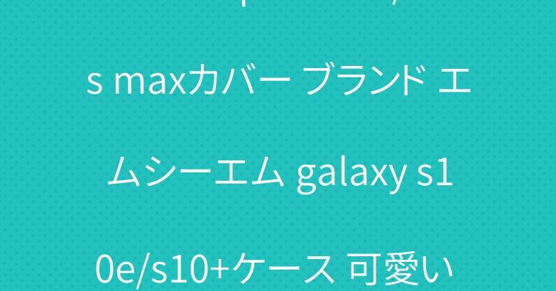 MCM iphone xr/xs maxカバー ブランド エムシーエム galaxy s10e/s10+ケース 可愛い うさぎ付き