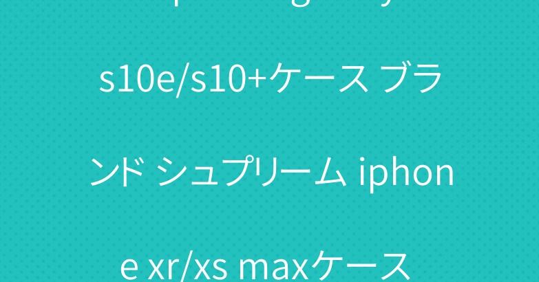 supreme galaxy s10e/s10+ケース ブランド シュプリーム iphone xr/xs maxケース カード入れ