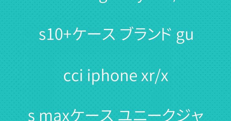 グッチ galaxy s10/s10+ケース ブランド gucci iphone xr/xs maxケース ユニークジャケット