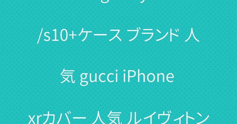 グッチ galaxy s10e/s10+ケース ブランド 人気 gucci iPhone xrカバー 人気 ルイヴィトン 半袖Tシャツ