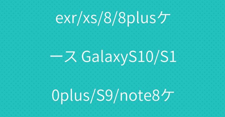 ナイキ アディダス iphonexr/xs/8/8plusケース GalaxyS10/S10plus/S9/note8ケース 人気スポーツブランドのスマホケース