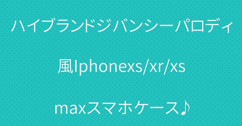 ハイブランドジバンシーパロディ風Iphonexs/xr/xsmaxスマホケース♪