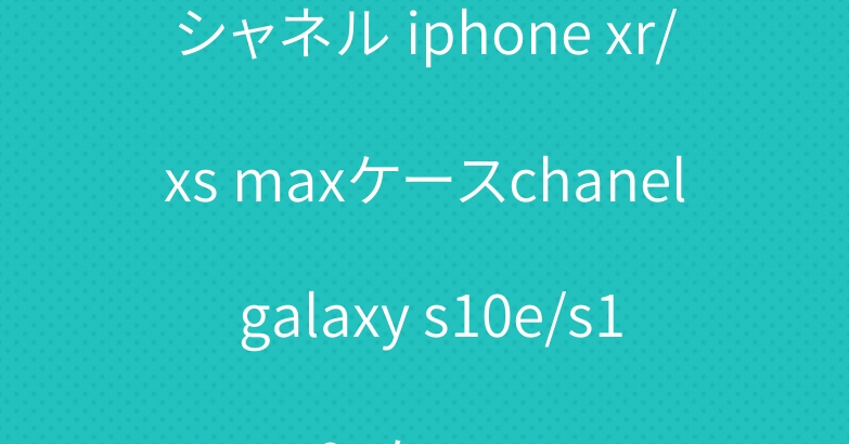 シャネル iphone xr/xs maxケースchanel galaxy s10e/s10+ケース