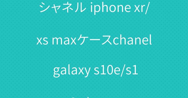 シャネル iphone xr/xs maxケースchanel galaxy s10e/s10+ケース
