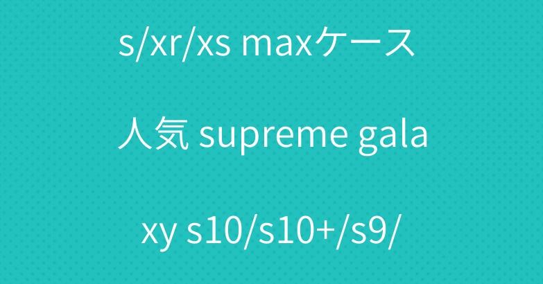 シュプリーム iphone xs/xr/xs maxケース 人気 supreme galaxy s10/s10+/s9/s8 plusケース 男女兼用