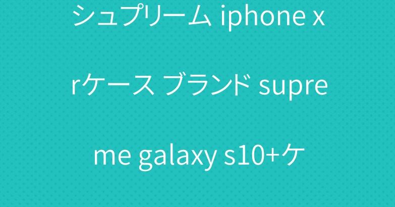 シュプリーム iphone xrケース ブランド supreme galaxy s10+ケース 人気 シュプリーム帽子