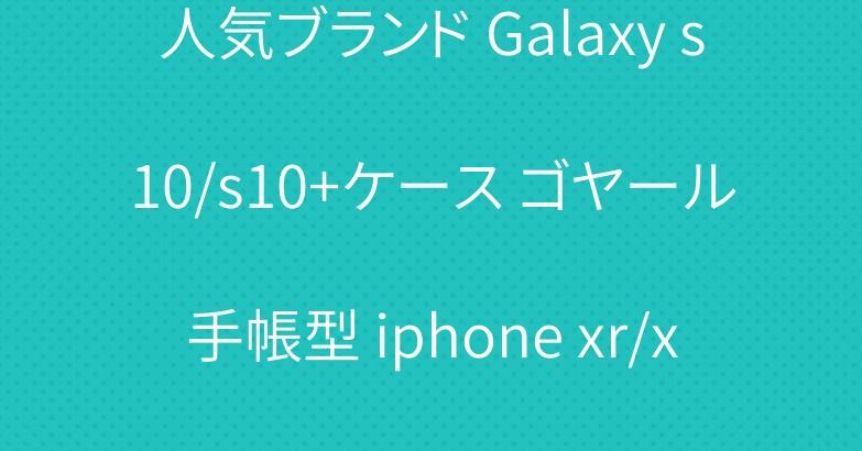 人気ブランド Galaxy s10/s10+ケース ゴヤール手帳型 iphone xr/xs maxケースジャケット型