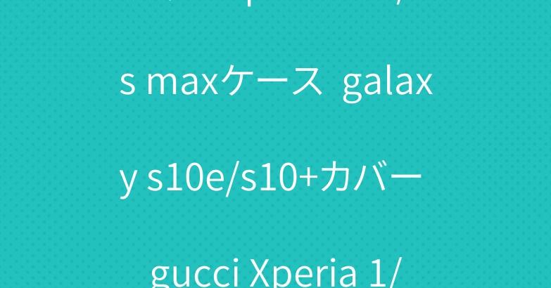 グッチ iphone xr/xs maxケース  galaxy s10e/s10+カバー gucci Xperia 1/ace手帳型ケース 貼る型
