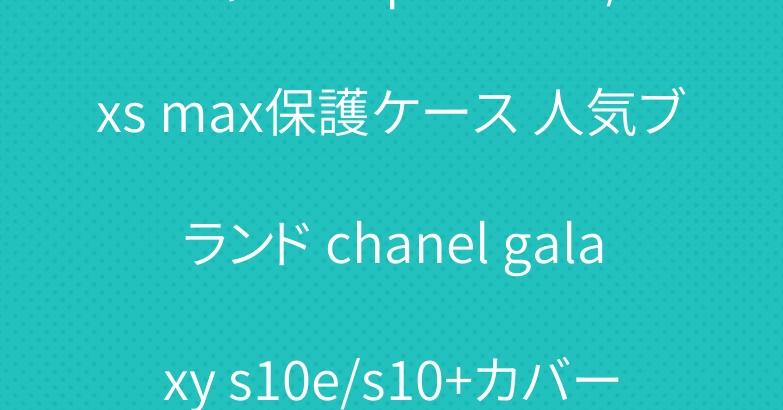 シャネル iphone xs/xs max保護ケース 人気ブランド chanel galaxy s10e/s10+カバー キルティング