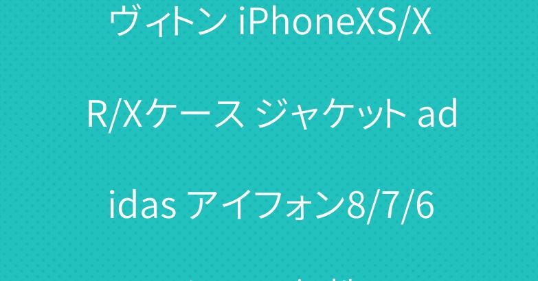 ヴィトン iPhoneXS/XR/Xケース ジャケット adidas アイフォン8/7/6ケース 個性