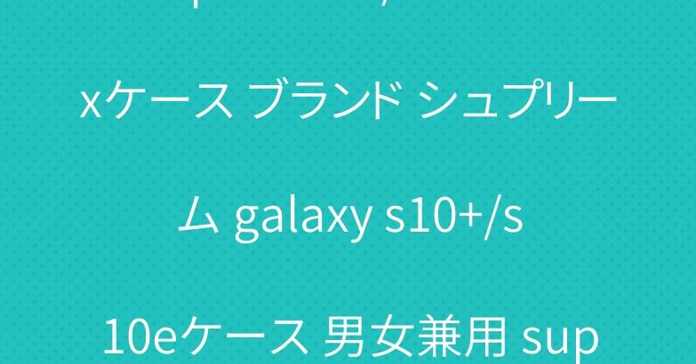 iphone xr/xs maxケース ブランド シュプリーム galaxy s10+/s10eケース 男女兼用 supreme tシャツ