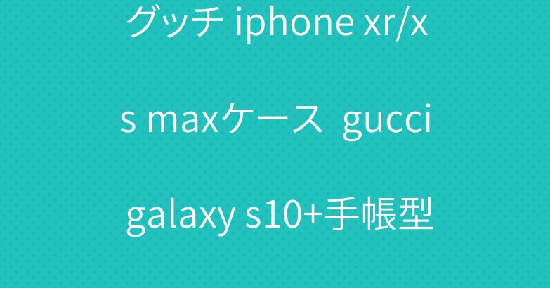 グッチ iphone xr/xs maxケース  gucci galaxy s10+手帳型カバー