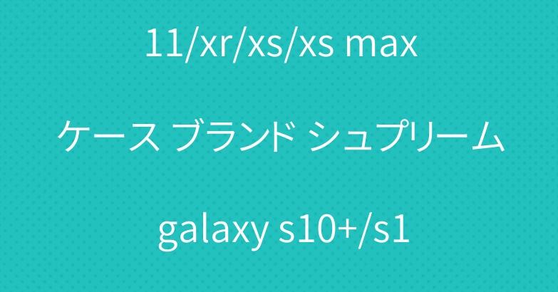 surpeme iphone 11/xr/xs/xs maxケース ブランド シュプリーム galaxy s10+/s10e/s10/s9 plusケース チャック式