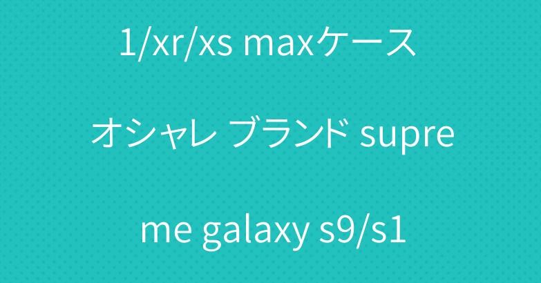 シュプリーム iphone 11/xr/xs maxケース オシャレ ブランド supreme galaxy s9/s10e/s10 plusケース  薄型  耐衝撃