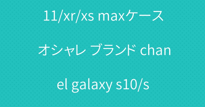 シャネル iphone xs/11/xr/xs maxケース オシャレ ブランド chanel galaxy s10/s10e/s10+ケース 経典キルティ グ