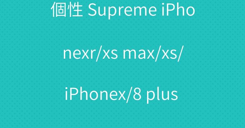個性 Supreme iPhonexr/xs max/xs/iPhonex/8 plus ケース カバー