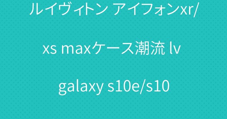 ルイヴィトン アイフォンxr/xs maxケース潮流 lv galaxy s10e/s10 plusケース カード入れ