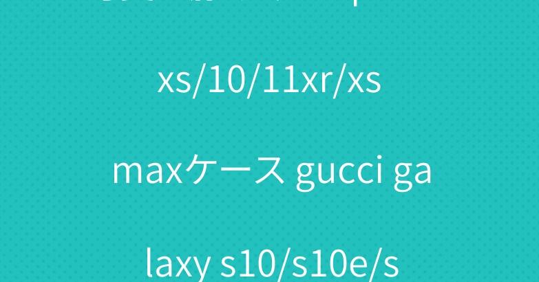 可愛い豚 グッチ iphone xs/10/11xr/xs maxケース gucci galaxy s10/s10e/s10 plusケース 潮流