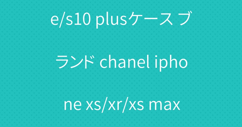 シャネル galaxy s10e/s10 plusケース ブランド chanel iphone xs/xr/xs maxケース人気ステューシー tシャツ