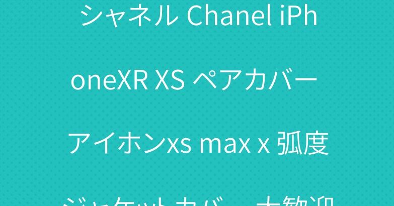 シャネル Chanel iPhoneXR XS ペアカバー アイホンxs max x 弧度ジャケットカバー 大歓迎