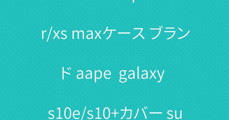 シュプリーム iphone xr/xs maxケース ブランド aape  galaxy s10e/s10+カバー supremeタバコケース