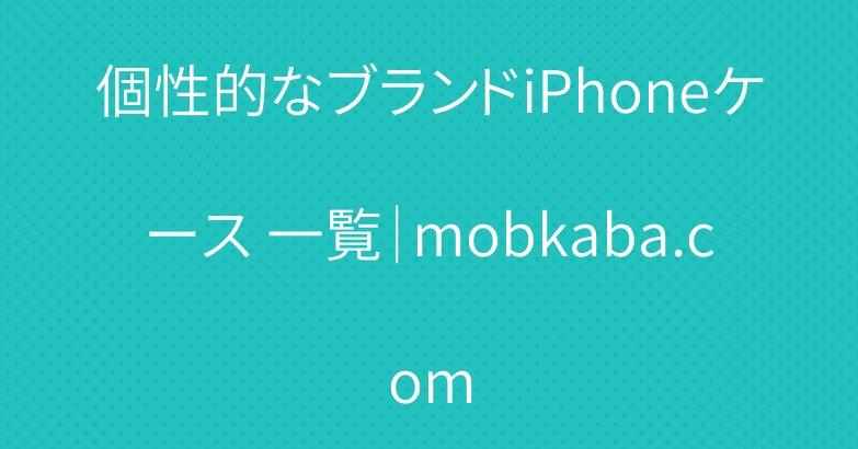 個性的なブランドiPhoneケース 一覧|mobkaba.com
