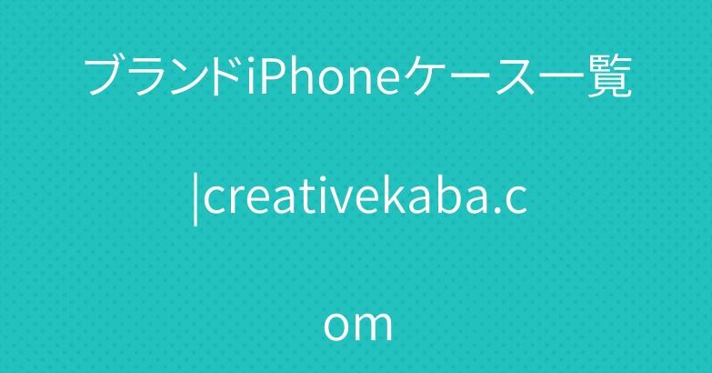 ブランドiPhoneケース一覧|creativekaba.com