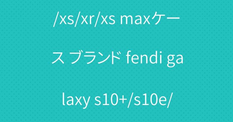 フェンデイ iphone 11/xs/xr/xs maxケース ブランド fendi galaxy s10+/s10e/s10/s9 plusケース オシャレ  ジャケット