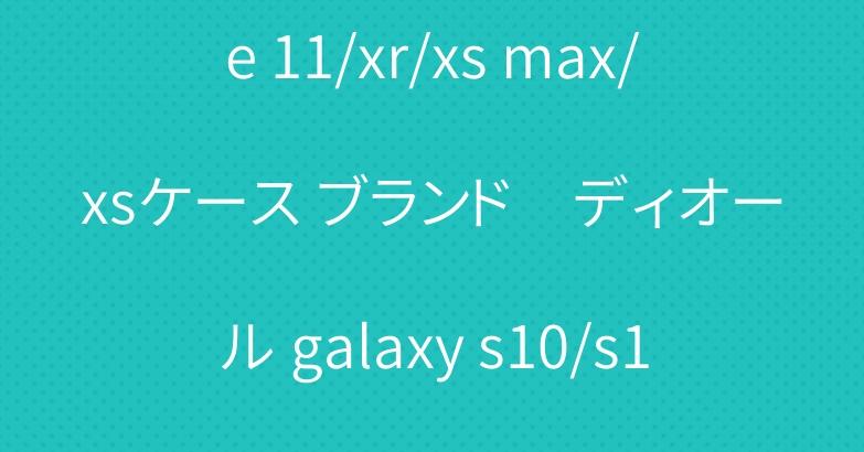 オシャレ Dior iPhone 11/xr/xs max/xsケース ブランド ディオール galaxy s10/s10e/s10+ケース ファッションジャケット