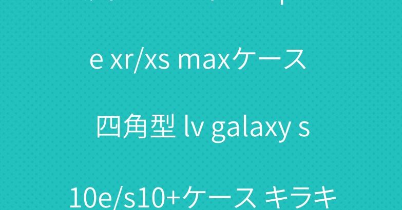 人気 ルイヴィドン iphone xr/xs maxケース 四角型 lv galaxy s10e/s10+ケース キラキラ supreme スリッパ