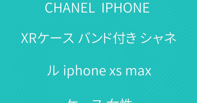 CHANEL  IPHONE XRケース バンド付き シャネル iphone xs maxケース 女性