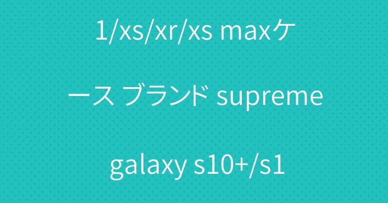 シュプリーム iphone 11/xs/xr/xs maxケース ブランド supreme galaxy s10+/s10e/s10/s9 plusケース シンプル風