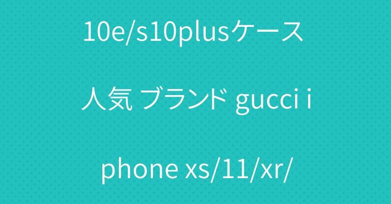 グッチgalaxy s10/s10e/s10plusケース 人気 ブランド gucci iphone xs/11/xr/xs maxケース オシャレ白雪姫図案