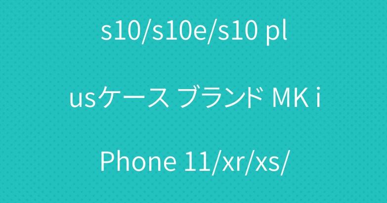 マイケルコース galaxy s10/s10e/s10 plusケース ブランド MK iPhone 11/xr/xs/xs maxケース オシャレジャケット