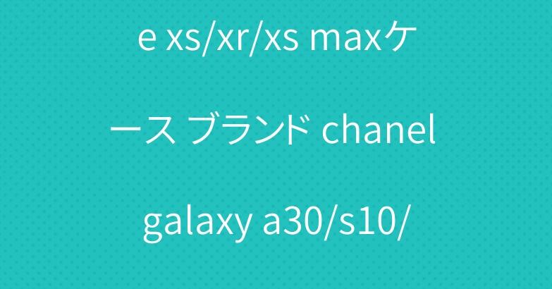 オシャレ シャネル iPhone xs/xr/xs maxケース ブランド chanel galaxy a30/s10/s10e/s10 plusケース 小鏡付き