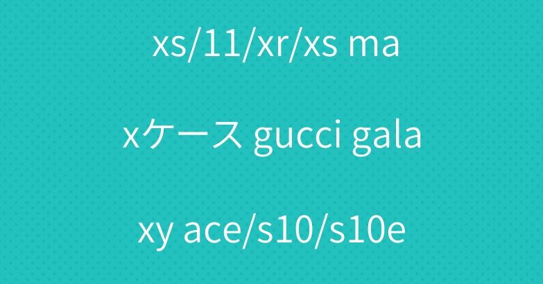 オシャレ グッチ iphone xs/11/xr/xs maxケース gucci galaxy ace/s10/s10e/s10 plusケース 可愛い